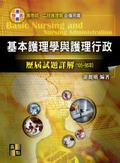 基本護理學與護理行政歷屆試題詳解(105∼95年): 護理師.二技