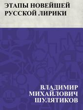Этапы новейшей русской лирики