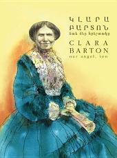 Կլարա Բարտոն. նաև մեր հրեշտակը, Clara Barton: Our Angel, Too