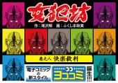 【ヨココミ】女犯坊(8): 巻之八 快楽裁判