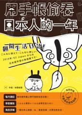 用手帳偷看日本人的一年 - 翻開生活日語!