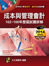 成本與管理會計歷屆試題詳解(102~100年): 會研所.會計師