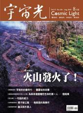 宇宙光雜誌436期: 火山發火了!