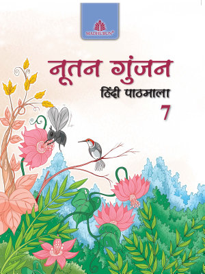 Nootan Gunjan Hindi Pathmala     7 PDF