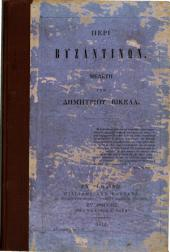 Περι Βυζαντινων