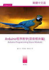 Arduino程序教学(语音模块篇): Arduino Programming (Voice Modules)