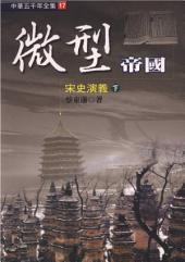 微型帝國─宋史演義下: 中華五千年全集017