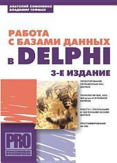 Работа с базами данных в Delphi, 3 изд.