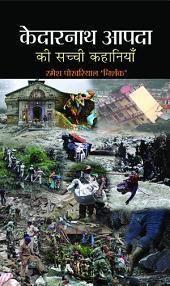केदारनाथ आपदा की कहानी: Kedarnath Aapda Ki Kahani