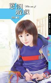 懲罰遊戲: 蜜桃Girl系列100