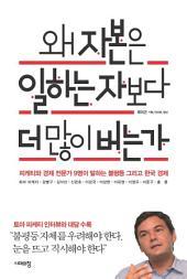 왜 자본은 일하는 자보다 더 많이 버는가: 피케티와 경제 전문가 9명이 말하는 불평등 그리고 한국 경제
