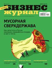 Бизнес-журнал, 2014/11: Саратовская область