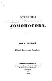 Сочиненія Ломоносова: Том 1
