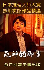 死神的腳步: 日本推理小說賞