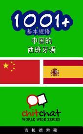1001+ 基本短语 中国的 - 西班牙语