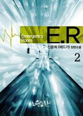 ER (이멀젼시 룸) 2 (완결)