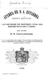 Архив кн. Ө. А. Куракина: Volumes6à7