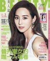 BEAUTY美人誌NO.172 (2015年3月號): Normcore舒適時尚 晉升潮女的唯一入場卷