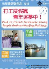 打工度假瘋,青年逐夢中!/Paid to Travel: Taiwanese Young People Embrace Working Holidays