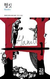 햄릿: 열린책들 세계문학 154