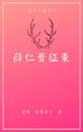 薛仁貴征東