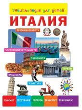 Энциклопедия для детей. Италия