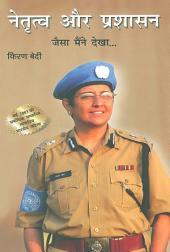 Netritava Aur Prashasan: Jaisa Maine Dekha: नेतृत्व और प्रशासन : जैसा मैने देखा