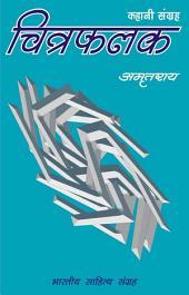 चित्रफलक (Hindi Sahitya): Chitrafalak(Hindi Stories)
