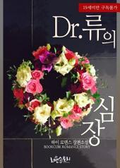 [세트] Dr. 류의 심장 (전2권/완결): 단하나의 심장