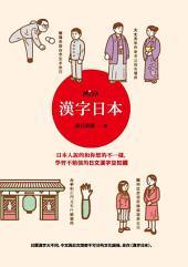漢字日本: 日本人說的和你想的不一樣,學習不勉強的日文漢字豆知識