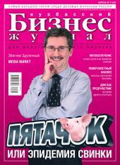 Бизнес-журнал, 2007/07: Кемеровская область