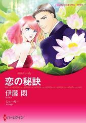 恋の秘訣: ハーレクインコミックス