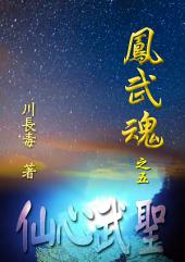 凤武魂之五:仙心武圣: 简体中文版