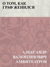 О том, как граф женился: Баллада XI века