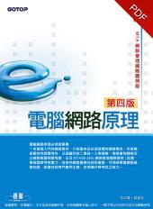 電腦網路原理(第四版)(MTA網路管理國際證照版)(電子書)
