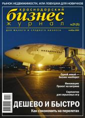 Бизнес-журнал, 2004/21: Краснодарский край