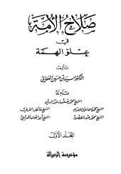 صلاح الأمة في علو الهمة - ج 1