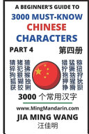 3000 Must-know Chinese Characters (Part 4)
