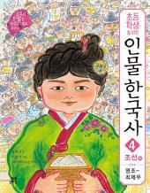 초등학생을 위한 인물 한국사 4-조선(하)