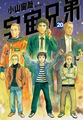 宇宙兄弟(20): 第 13 卷