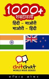 1000+ हिंदी - माओरी माओरी - हिंदी शब्दावली