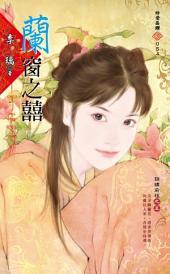 蘭窗之囍~錦繡前程之五: 禾馬文化珍愛晶鑽系列053