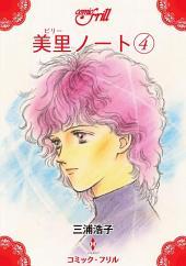 美里ノート④: コミック・フリル