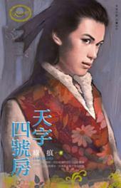 天字四號房~有間客棧之四: 禾馬文化珍愛系列393