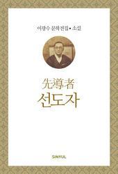 이광수 문학전집 소설 4- 선도자