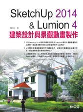 SketchUp 2014 & Lumion 4建築設計與景觀動畫製作