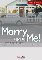 [세트] 메리 미! (Marry Me!) (무삭제판) (전2권/완결)