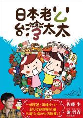 日本老公台灣太太: 日本老公,迷路迷上了台灣!