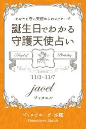 11月3日〜11月7日生まれ あなたを守る天使からのメッセージ 誕生日でわかる守護天使占い