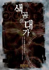 [세트] 색공의 대가 (전7권/완결)